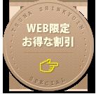 WEB限定・お得な割引