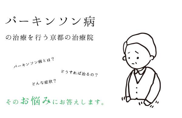 パーキンソン病の治療を行う京都の治療院