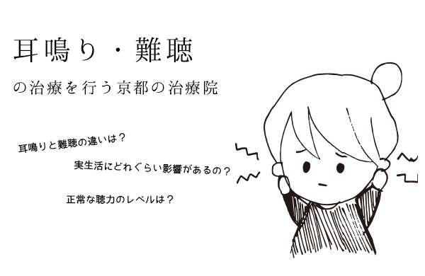 耳鳴り・難聴の治療を行う京都の治療院