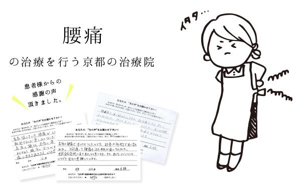腰痛の治療を行う京都の治療院