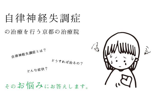 自律神経失調症の治療を行う京都の治療院