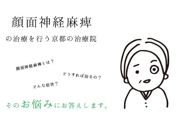 顔面神経麻痺の治療を行う京都の治療院